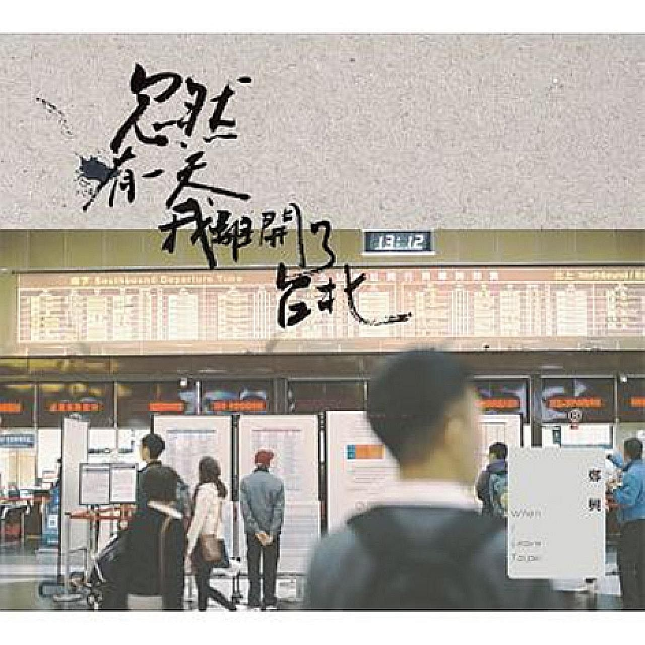 When I Leave Taipei is Chinese singer-songwriter Leon Zheng Xing's debut album.